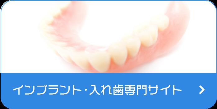 インプラント・入れ歯専門サイト
